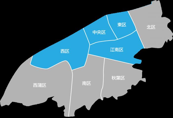 対応エリア:新潟市 中央区・西区・東区・江南区